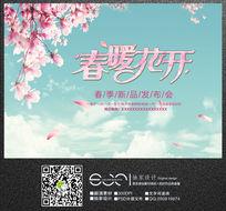 春暖花开桃花海报