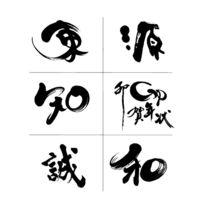 东源知卯和诚毛笔手写字体设计