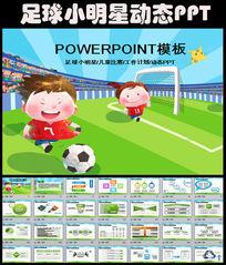 儿童校园活动足球小明星比赛PPT模板