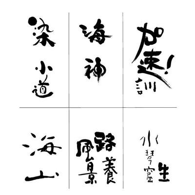 海山神加速风景路毛笔手写字体设计