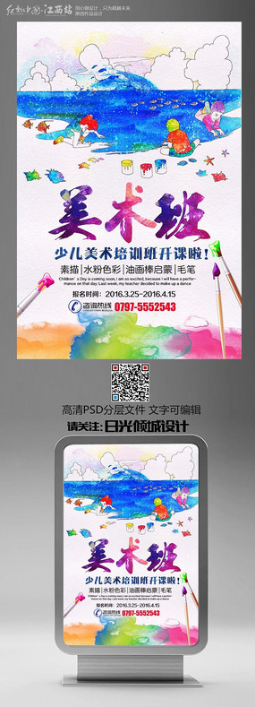 简约大气美术班招生少儿美术培训海报设计