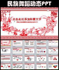 剪纸风格民族团结民族舞蹈PPT模板