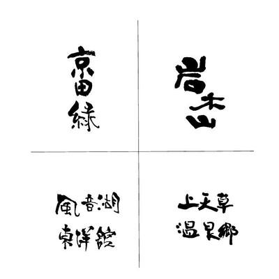 京田岩木山温泉毛笔手写字体设计