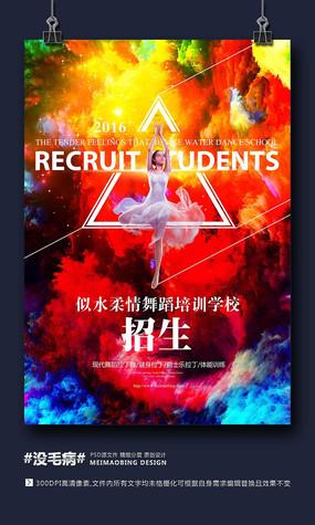 酷炫彩墨舞蹈培训招生海报设计