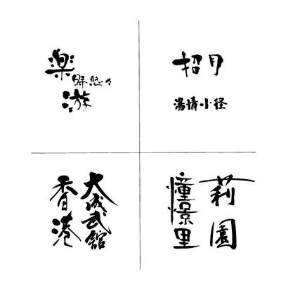 乐游香港招月毛笔手写字体设计