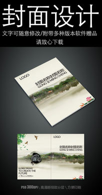 美丽清新风景中国风企业通用封面设计
