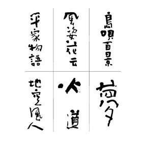 花字艺术字