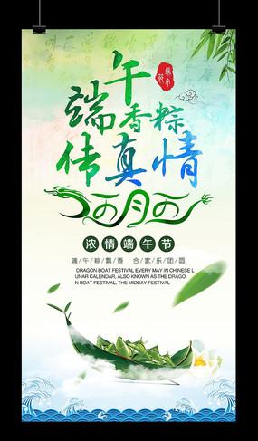 清新端午节活动海报