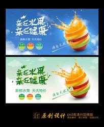 亲近水果果汁促销海报