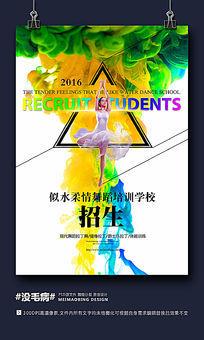时尚创意舞蹈培训招生海报设计