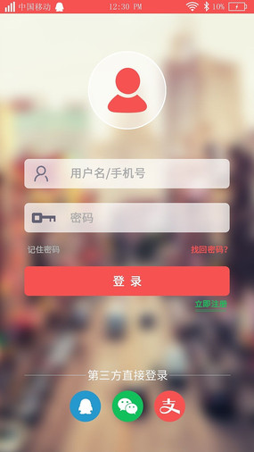 手机app登录界面