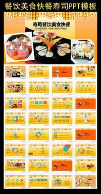 寿司餐饮餐厅美食快餐酒店PPT模板