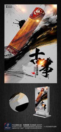 水墨风古筝招生海报