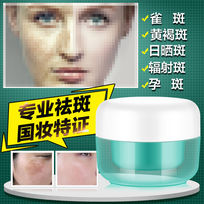 淘宝护肤品祛斑霜主图设计模板