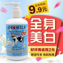 淘宝天猫牛奶身体乳活动主图设计模板