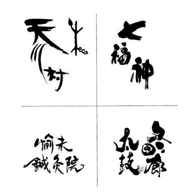 天川村七福神冬毛笔手写字体设计