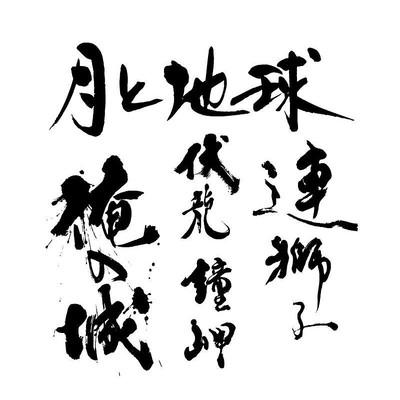 月上地球狮子伏龙俺入城毛笔手写字体设计