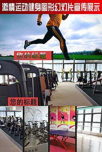 激情运动健身图形幻灯片宣传展示