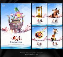 企业文化展板图片