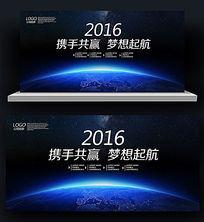 全球科技创意大赛活动背景板