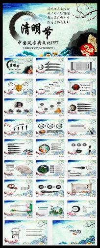 水墨中国风清明节踏青活动教育PPT模板