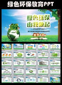 保护地球环保教育培训通用PPT模板