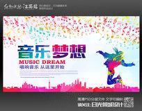 创意色彩音乐梦想音乐海报设计素材