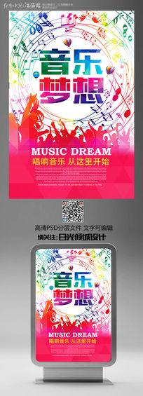 创意音乐梦想音乐海报设计素材