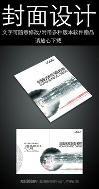 古风古色中国风企业通用画册封面设计