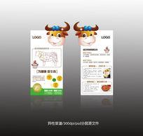 简洁异性牛肉菜谱宣传单psd源文件