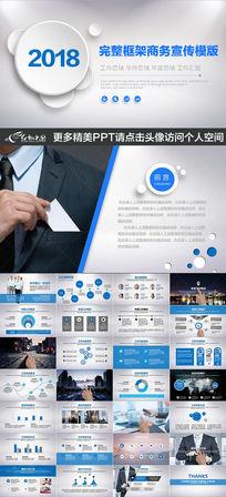 框架完整公司介绍企业宣传PPT模板