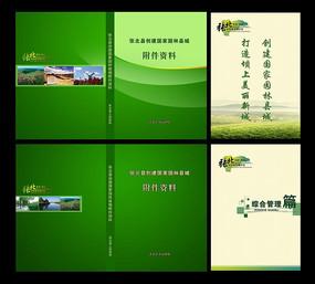 绿色画册封面设计模板素材