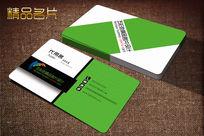 绿色经典名片