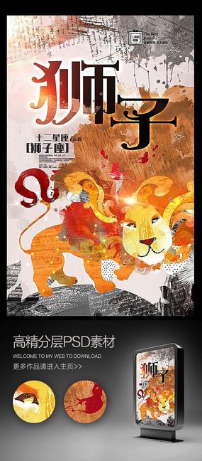 狮子座图片