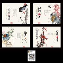 水墨画梅兰竹菊企业文化展板设计