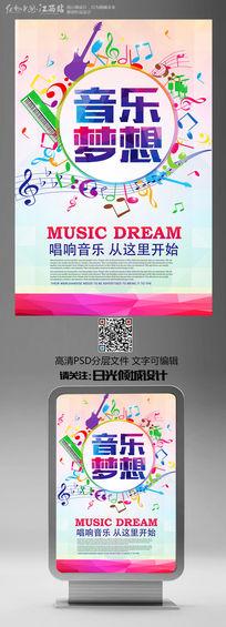 五彩音乐梦想音乐海报设计素材