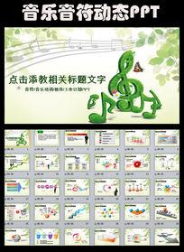 音符音乐教育课件动态PPT模板