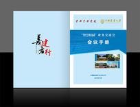 银行会议手册封面素材