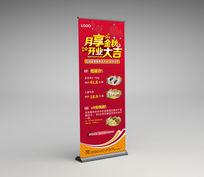 中国风剪纸中秋节开业促销展架易拉宝psd源文件