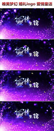 紫色大气唯美粒子婚礼logo主题背景爱情童话新娘新郎出场背景婚庆视频
