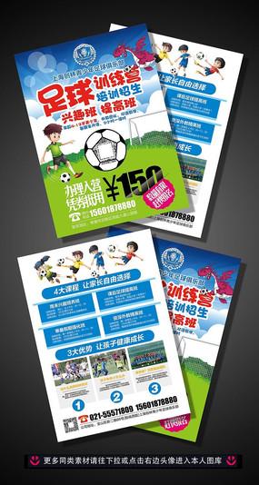 足球培训招生海报