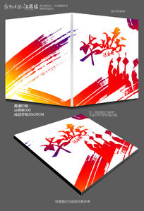 PSD分层时尚炫彩毕业季纪念册封面