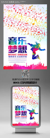 炫彩创意音乐梦想音乐海报设计素材
