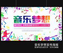 炫彩音乐梦想音乐海报设计