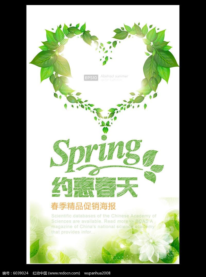 春季绿叶心形服装促销海报图片