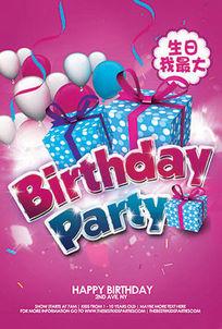 生日聚会海报