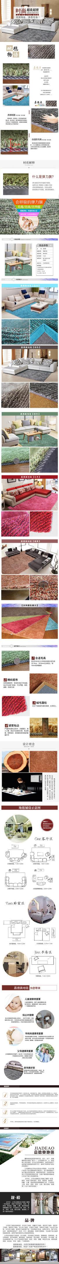 淘宝地毯详情页描述