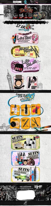 天猫卞卡国际彩妆主页设计