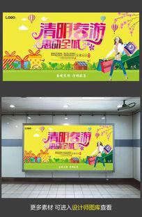 清明春游惠动全城宣传海报