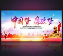 中国梦廉政梦展板设计